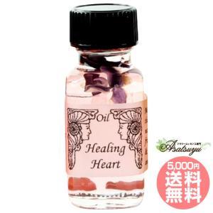 ヒーリングハート Healing Heart アンシェントメモリーオイル アンシェントメモリー メモリーオイル アンシェント|asatsuyu