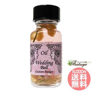 ウェディング ベル Wedding Bell 特別限定 アンシェントメモリーオイル|asatsuyu