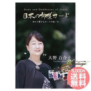 日本の神様カードDVD 「神々と繋がるカードの使い方」 asatsuyu