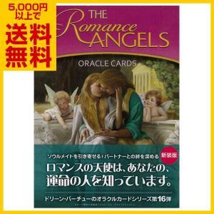 天使たちが、あなたを真実の愛へと導きます  ロマンスエンジェルたちは、私たちの守護天使たちと相談し、...