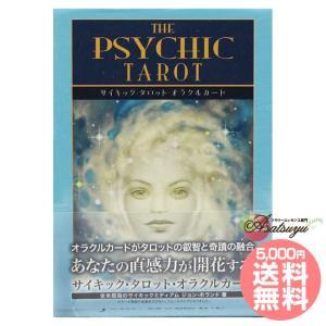 【8000円以上でサンプルプレゼント】サイキック・タロット・オラクルカード
