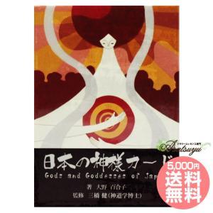 日本の神様カード asatsuyu