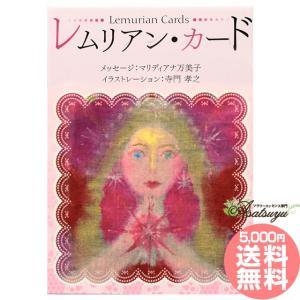 レムリアン・カードの商品画像|ナビ