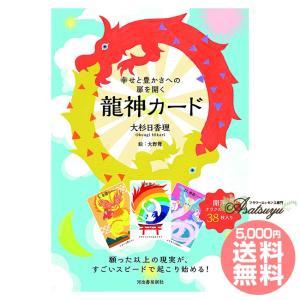 幸せと豊かさへの扉を開く龍神カード asatsuyu