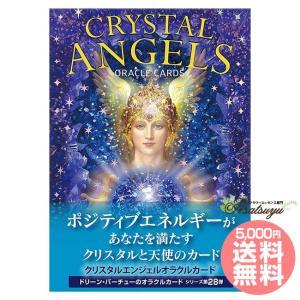 【8000円以上でサンプルプレゼント】クリスタルエンジェルオラクルカード