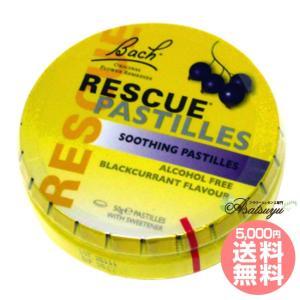 【SALE】 レスキューパステル ブラックカラント バッチフラワーレメディ レスキューシリーズ※賞味...