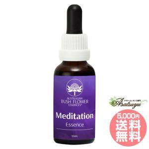 メディテーション 瞑想 オーストラリアンブッシュ コンビネーション asatsuyu