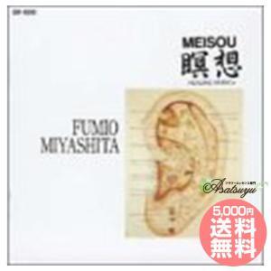 【8000円以上でサンプルプレゼント】瞑想 meisou ヒーリングミュージック 宮下富実夫|asatsuyu