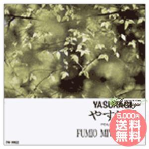 【8000円以上でサンプルプレゼント】やすらぎ yasuragi ヒーリングミュージック 宮下富実夫|asatsuyu