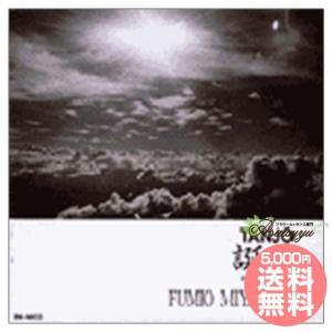 【8000円以上でサンプルプレゼント】誕生 tanjo ヒーリングミュージック 宮下富実夫|asatsuyu