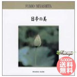 【8000円以上でサンプルプレゼント】日本の美 nihonnobi ヒーリングミュージック 宮下富実夫|asatsuyu