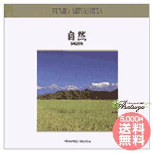 【8000円以上でサンプルプレゼント】自然 shizen ヒーリングミュージック 宮下富実夫|asatsuyu