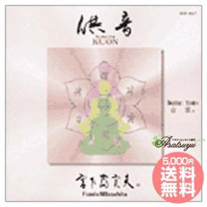【8000円以上でサンプルプレゼント】供音 kuon ヒーリングミュージック 宮下富実夫|asatsuyu