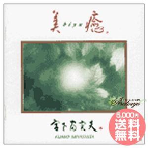 【8000円以上でサンプルプレゼント】美癒 biyu ヒーリングミュージック 宮下富実夫|asatsuyu