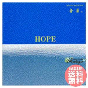 【8000円以上でサンプルプレゼント】ベストコレクションVol.2 希望 ヒーリングミュージック 宮下富実夫|asatsuyu
