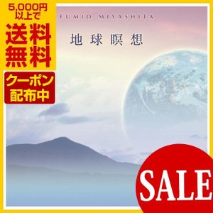【8000円以上でサンプルプレゼント】ベストコレクションVol.3 地球瞑想 ヒーリングミュージック 宮下富実夫|asatsuyu