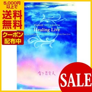 【8000円以上でサンプルプレゼント】HEALING LIVE DVD ヒーリングミュージック 宮下富実夫|asatsuyu