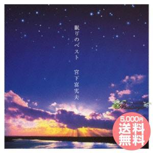 【8000円以上でサンプルプレゼント】眠りのベスト ヒーリングミュージック 宮下富実夫|asatsuyu