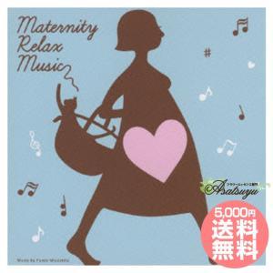 【8000円以上でサンプルプレゼント】Matanity Relax Music ヒーリングミュージック 宮下富実夫|asatsuyu
