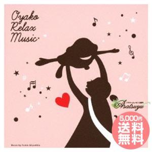 【もれなくプレゼント】おやこ・リラックス・ミュージック ヒーリングミュージック 宮下富実夫【8,00...