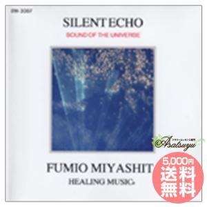 【8000円以上でサンプルプレゼント】SILENT ECHO ヒーリングミュージック 宮下富実夫 復刻シリーズ|asatsuyu