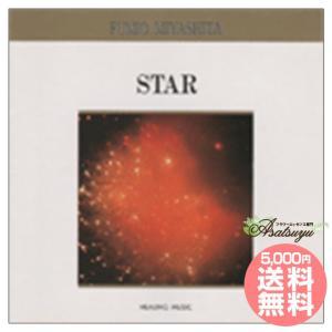【8000円以上でサンプルプレゼント】STAR ヒーリングミュージック 宮下富実夫 復刻シリーズ|asatsuyu