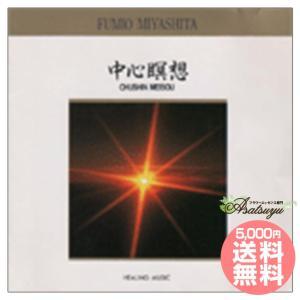 【8000円以上でサンプルプレゼント】中心瞑想 ヒーリングミュージック 宮下富実夫 復刻シリーズ|asatsuyu