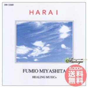 【8000円以上でサンプルプレゼント】HARAI ヒーリングミュージック 宮下富実夫 復刻シリーズ|asatsuyu