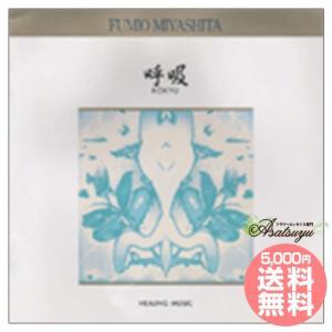 【8000円以上でサンプルプレゼント】呼吸 ヒーリングミュージック 宮下富実夫 復刻シリーズ|asatsuyu