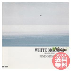 【8000円以上でサンプルプレゼント】WHITE MORNING ヒーリングミュージック 宮下富実夫 復刻シリーズ|asatsuyu
