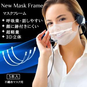 マスクフレーム超軽量 5本入 マスクのほね マスクのこぼね 装着簡単 マスクガード 不織布マスク専用...