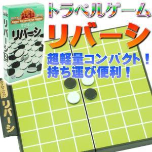 送料無料 リバーシトラベルゲーム ゲームはマグネット式コンパ...