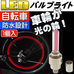 自転車タイヤバルブキャップLEDライト 動くと光る  防滴仕様の自転車用タイヤバルブキャップで車輪が...