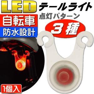 送料無料 自転車LEDテールライト サドル裏側に取付用自転車...