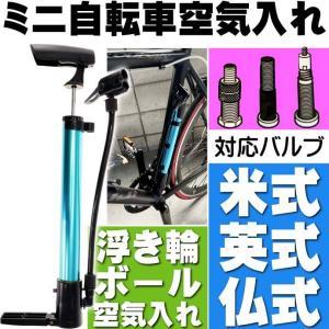 送料無料 ミニ空気入れ青色 自転車自動車バイク浮き輪などに最適な自転車 空気入れ コンパクト自転車空気入れ 携帯用自転車空気入れ as20051|ase-world