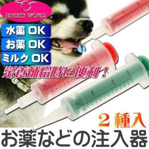 送料無料 オールペット用栄養補給注入器 ジェントルフィーダー 介護用ペット用品 お薬注入するペット用品 便利なペット用品 Fa055