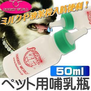送料無料 ミルク与える際のミルクボトル哺乳瓶50mlナーサーキット 子猫仔犬 ペット用品哺乳瓶 ミルク哺乳瓶 飲みやすい哺乳瓶 Fa050