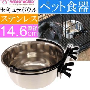 送料無料 ペット皿 セキュラボウル 960ml 直径約14.6cm ペット用品 犬 猫 鳥 小動物用...