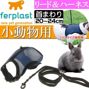 ferplastファープラスト イタリアferplast社製 ジョギングL 75590099  国際...
