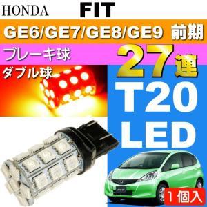 送料無料 フィット テールランプ T20ダブル球 27連 LED レッド 1個 FIT H19.10〜H24.4 GE6/GE7/GE8/GE9 前期 テールランプ ブレーキ球 as55