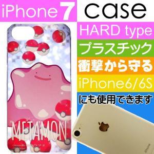 ポケモン メタモン iPhone6 / iPhone6s / iPhone7 ハードケース GOUR...