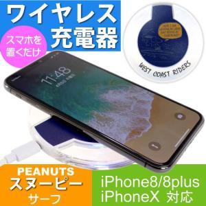 iPhone8 X ワイヤレス充電器 GOURMANDISE(グルマンディーズ)キャラクターグッズ ...