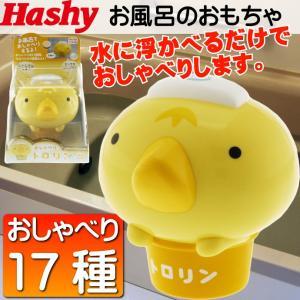 HashyTOP-IN(ハシートップイン)お風呂で鼻歌や会話する人形 おしゃべりトロリン HB-23...