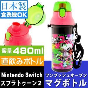 送料無料 スプラトゥーン2 食洗機OK 直飲みボトル 水筒 PSB5SAN キャラクターグッズ お子...
