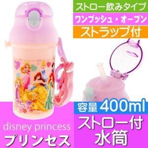送料無料 ラプンツェル ベル ストロー付ボトル 400ml 水筒 PSB4P キャラクターグッズ お...