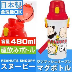 送料無料 スヌーピー 食洗機OK 直飲みボトル 水筒 PSB5SAN キャラクターグッズ お子様用水...
