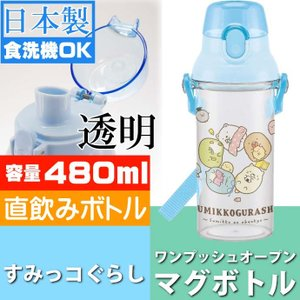 送料無料 すみっコぐらし 直飲み透明ボトル 水筒 PSB5TR キャラクターグッズ お子様用水筒 食...