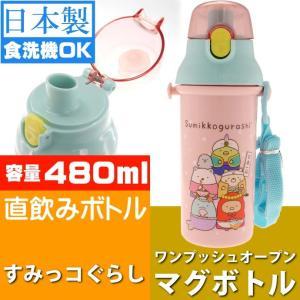 送料無料 すみっコぐらし 食洗機OK 直飲みボトル 水筒 PSB5SAN キャラクターグッズ お子様用水筒 マグボトル Sk341|ase-world