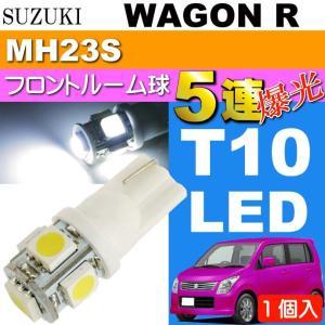 送料無料 ワゴンR ルームランプ T10 5連 LED 砲弾型 ホワイト 1個 WAGON R H20.9〜H24.8 MH23S フロント ルーム球 as02