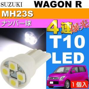 送料無料 ワゴンR ナンバー灯 T10 4連 LEDバルブ ホワイト 1個 WAGON R H20.9〜H24.8 MH23S ライセンスランプ ナンバー球 as167